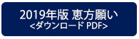 2019年版方聖閣オリジナル恵方願いダウンロード