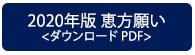 2020年版方聖閣オリジナル恵方願いダウンロード