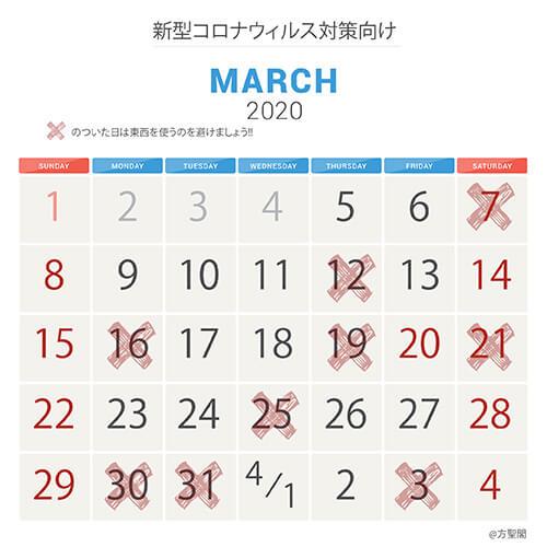 新型コロナウィルス注意カレンダー