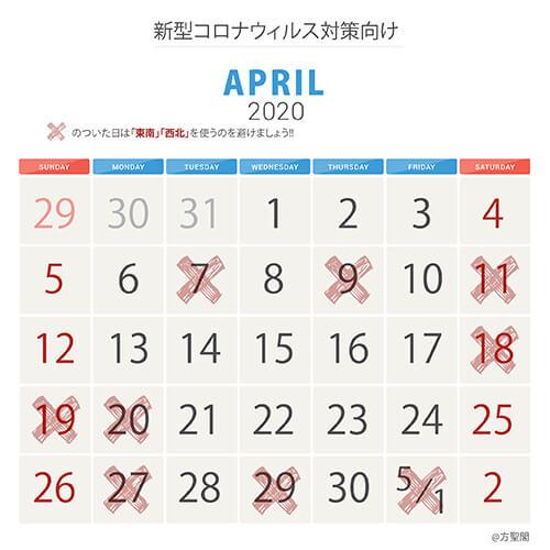 4月_新型コロナウィルス注意カレンダー