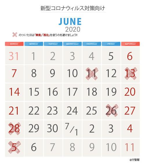 6月_新型コロナウィルス注意カレンダー