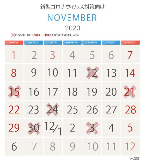 11_新型コロナウィルス注意カレンダー