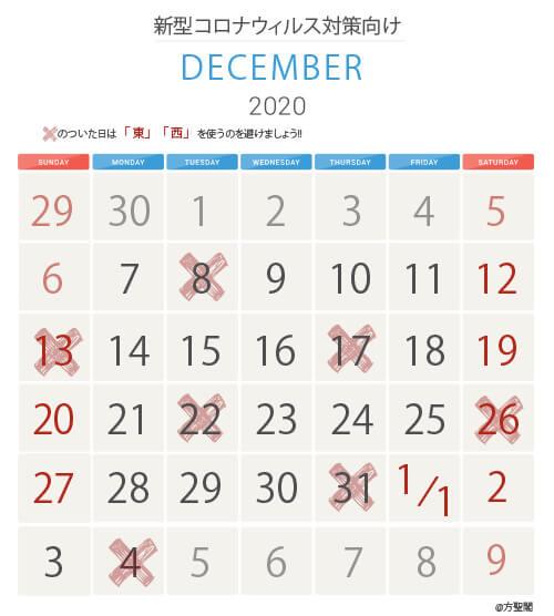 12月_新型コロナウィルス注意カレンダー_