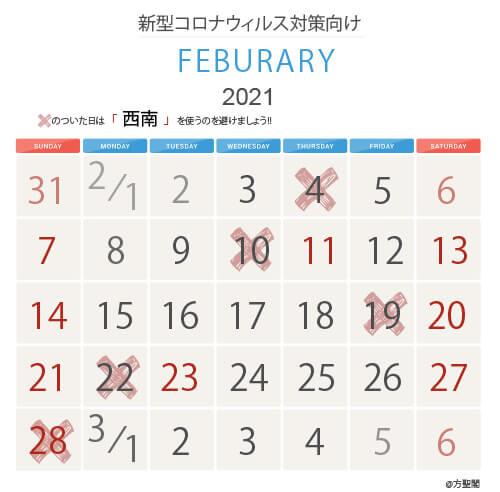 2_新型コロナウィルス注意カレンダー