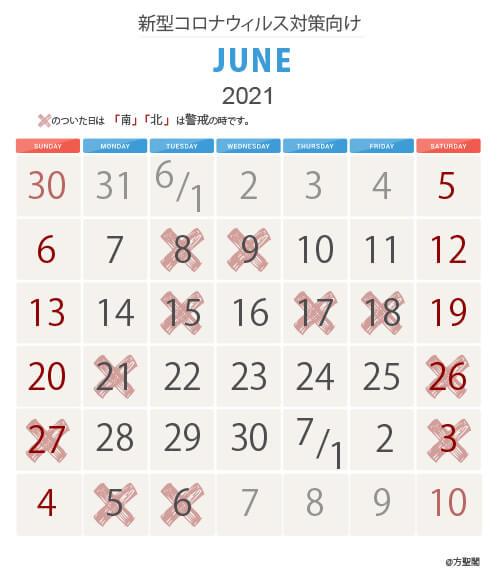 2021年6月_新型コロナウィルス注意カレンダー