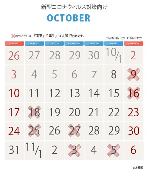 2021年10月新型コロナウィルス対策向けカレンダー